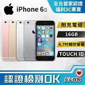 【創宇通訊│福利品】贈好禮 S級9成新上 APPLE iPhone 6S 16G (A1688) 開發票