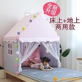 兒童帳篷室內游戲屋家用男孩玩具屋公主女孩小房子分床神器【勇敢者】