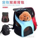 寵物雙肩背包外出泰迪外帶狗狗出門的胸前背帶包小型透氣便攜貓包『潮流世家』