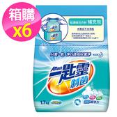一匙靈 制菌超濃縮洗衣粉補充包(1.7KGx6入)