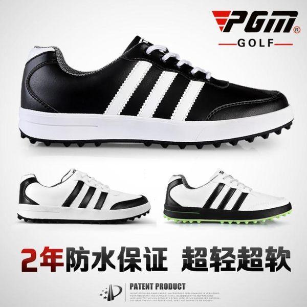 食尚玩家 PGM 高爾夫球鞋 男款 超防水golf鞋 阿迪風 超軟運動鞋