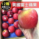 *WANG-全省免運*美國富士蘋果X12顆(250g±10%/顆)