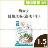 寵物家族-魏大夫健怡成貓(雞肉+米)配方1.5kg