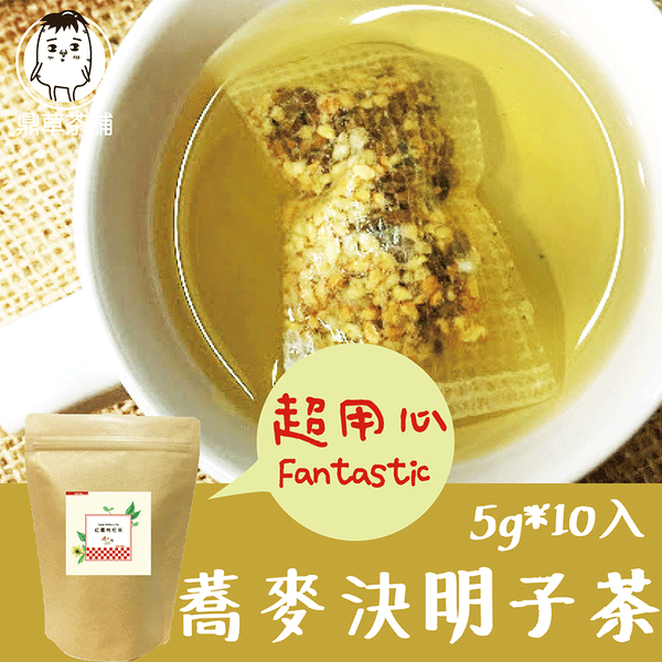 【買一送一】蕎麥決明子茶 10入/袋 黃金蕎麥 茶包 養生茶 穀物茶 蕎麥茶 鼎草茶舖