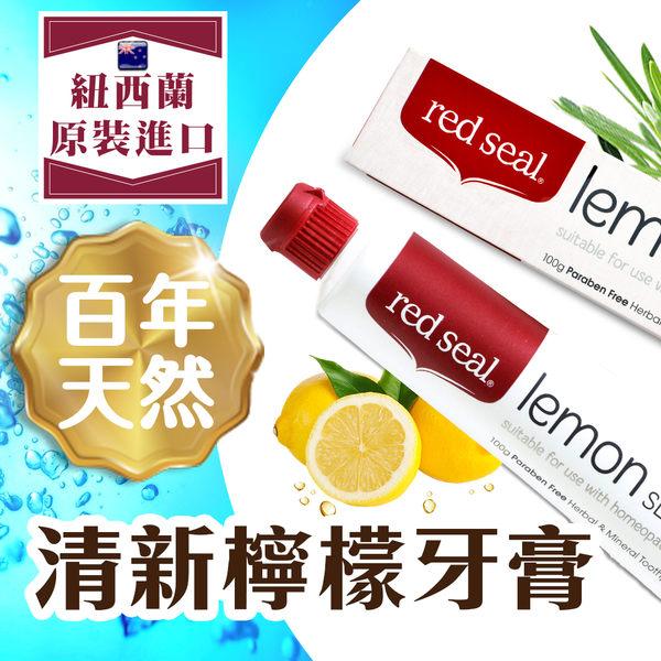 【Red Seal 紐西蘭原裝】百年天然清新檸檬牙膏Red Seal Lemon SLS free Toothpaste