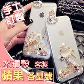 蘋果 IPhone XS Max XR IX i8 Plus i7 i6S i5 SE 手機殼 水鑽殼 客製化 訂做 天鵝流蘇