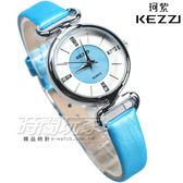 KEZZI珂紫 時尚鑲鑽腕錶 皮革錶帶 女錶 珍珠螺貝面盤 細錶帶 藍色 KE1464藍