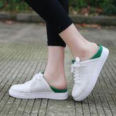 小白鞋繫帶包頭半拖鞋女平底半拖板鞋懶人鞋學生鞋無後跟單鞋   居家物語