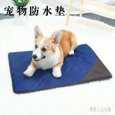 狗狗墊子睡墊耐咬防水可拆洗夏天四季寵物涼墊地墊 yu2656『俏美人大尺碼』