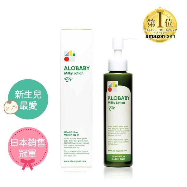 【ALOBABY】寶寶牛奶潤膚乳液