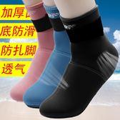 加厚底部潛水襪子 加厚男女兒童 帶防滑顆粒水母馬爾代夫潛水鞋靴