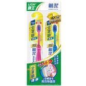 獅王細潔全罩顧加護牙刷2入【愛買】