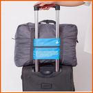 【Love Shop】套拉桿 旅行收納包 韓版防水尼龍折疊式旅遊收納袋 韓版輕便旅行包 便攜洗漱包