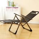 摺疊椅躺椅辦公室午睡椅午休椅懶人椅老人椅戶外籐椅子休閒沙灘椅  ATF  夏季新品