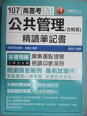 【書寶二手書T1/進修考試_ZAA】107高普考-公共管理(含概要)精讀筆記書_陳俊文