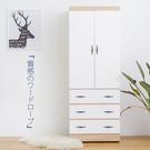 衣櫥【時尚屋】[CU7]佛蒂雅原切白3x7尺下三抽衣櫃CU7-06免運費/免組裝/臥室系列/衣櫥