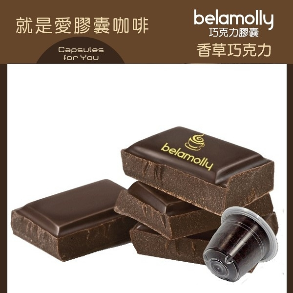 BM-CH01 Belamolly 香草巧克力膠囊 ☕Nespresso膠囊咖啡機專用☕