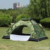 全自動帳篷2人戶外雙人單人帳篷3-4人沙灘防曬防雨自駕游野外露營YXS  潮流前線