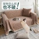 沙發套罩防貓抓懶人蓋布北歐ins全包全蓋四季通用防塵沙發墊 雙十二購物節