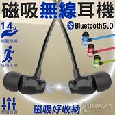 磁吸式藍芽耳機 運動 無線 耳機 藍芽5.0 超長續航 生活防潑水 防汗 防滑牛角耳掛 重低音耳塞式