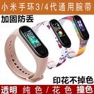 小米手環 小米4 腕帶 小米3 腕帶 多彩 矽膠 替換帶 防丟防水表帶 NFC版 腕帶 個性 潮 印花 男女 錶