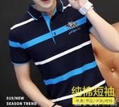 純棉 t恤男短袖潮流夏季韓版帥氣衣服青年修身半袖衫條紋體恤 伊衫 moon衣櫥