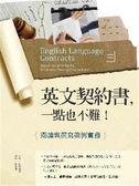 (二手書)英文契約書,一點也不難!閱讀與撰寫範例實務(16K軟皮精裝)