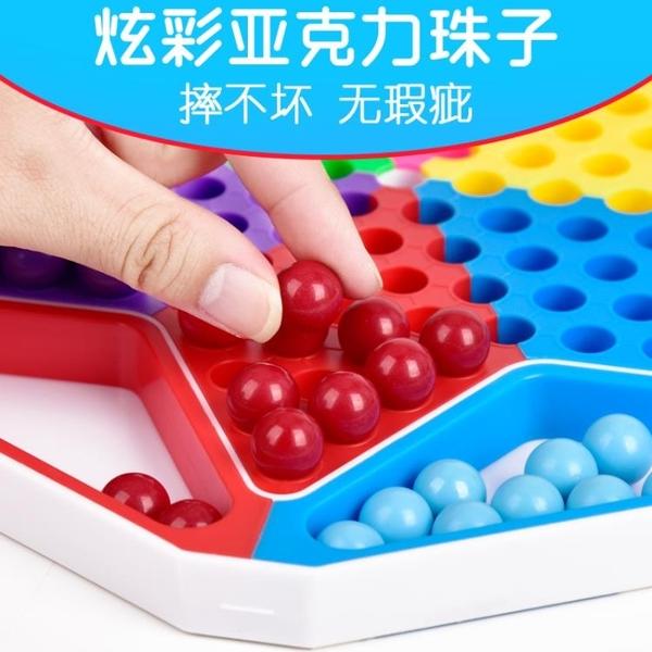 彈珠跳棋跳棋玻璃珠子兒童益智高檔彈子跳跳棋塑料老式80後成人彈珠大號K【8折鉅惠】