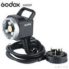 EGE 一番購】GODOX【H400P ...