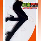 健康高彈力褲襪 280無縫一體成型 台灣製