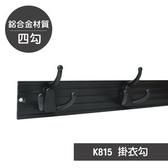 歐奇納 OHKINA 鋁合金烤漆掛衣勾四勾(K815)