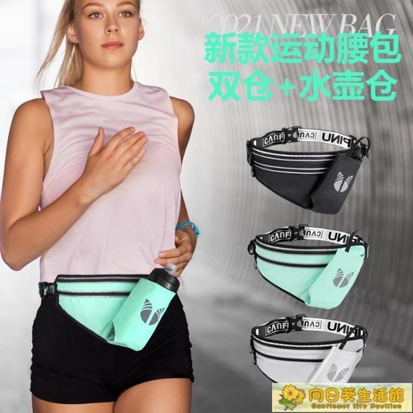 水壺包 運動跑步腰包男水壺腰包馬拉松裝備戶外健身登山裝水杯手機腰包女 向日葵