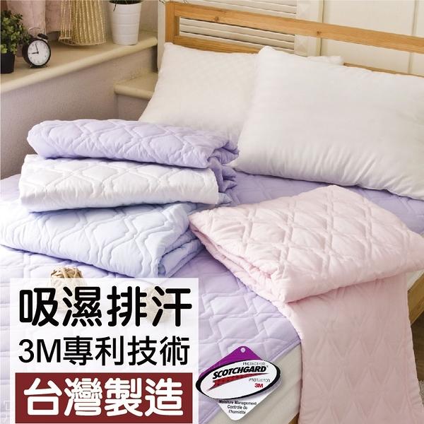 保潔墊 - 雙人加大6x6.2尺(單品)【平鋪式 可機洗】3M吸濕排汗專利技術 細緻棉柔 MIT台灣製