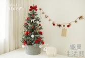 聖誕樹擺件小清新家用擺件套餐迷妳聖誕節裝飾品【極簡生活】