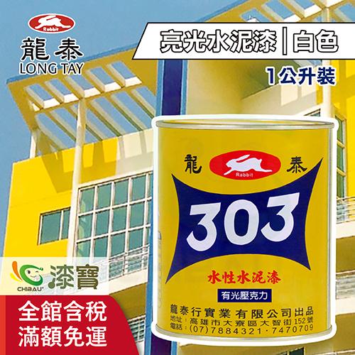 【漆寶】龍泰303水性亮光「白色」(1公升裝)