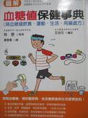 【書寶二手書T1/養生_NIE】圖解血糖值保健事典_林泰