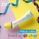 ✿蟲寶寶✿【Dr Betta 】 !春日緞帶系列防脹氣奶瓶PPSU  Jewel S1 240ml 藍色