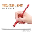 觸控筆 kmoso手機畫畫觸控筆被動式電容筆iPad筆觸屏筆小便攜點觸筆手寫筆 1995生活雜貨