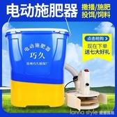 背負式電動施肥器撒肥機多功能播種機撒化肥投料機全自動施肥神器 LannaS YTL