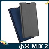 Xiaomi 小米 MIX 2 融洽系列保護套 皮質側翻皮套 肌膚手感 隱形磁吸 支架 插卡 手機套 手機殼