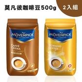 莫凡彼Movenpick咖啡豆500g 2入組(任選口味)