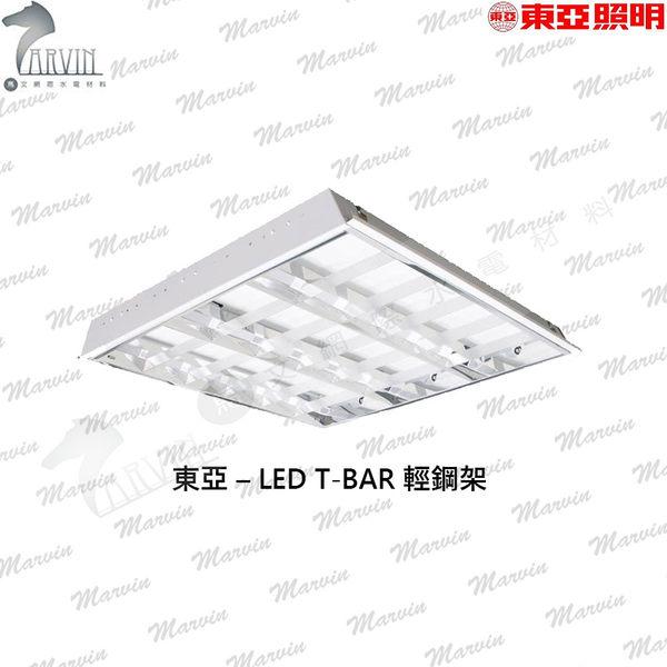LED 輕鋼架 東亞 T-BAR 2尺4管 T8 10W白光x4