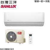 【SANLUX三洋】5-6坪變頻分離式冷暖冷氣 SAE-V41HFA/SAC-V41HFA 送基本安裝