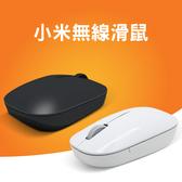 米家小米無線滑鼠