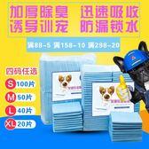 寵物尿片狗狗尿片片加厚吸水尿墊泰迪尿不濕寵物狗狗用品 中秋節禮物