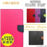 加贈掛繩【陽光磁扣皮套】紅米Note8Pro 手機皮套保護套側翻防摔可站