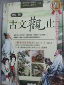 【書寶二手書T1/大學文學_YBY】古文觀止增訂版_遲嘯川.謝哲夫