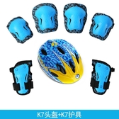 米高沙巴兒童頭盔護具套裝自行車滑板溜冰鞋輪滑護肘護膝安全帽子
