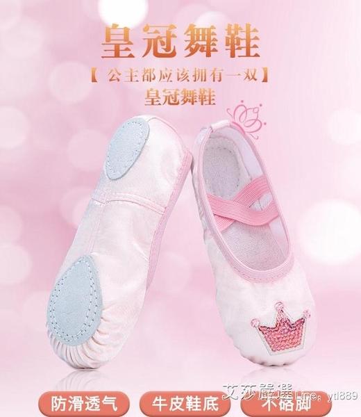 兒童舞蹈鞋軟底練功鞋女孩貓爪跳舞鞋小孩幼兒中國舞女童芭蕾舞鞋 【新年快樂】