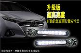 車用LED風動日行燈-白光 (汽車照明|車燈|大燈|DIY改裝)【亞克】